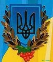 1241708583_gerb-ukrajina