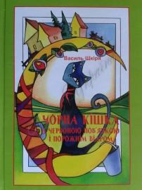 1445003512_knyga_Shkiri-1