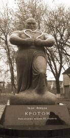 31927_firtsak-monument